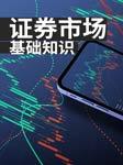 证券市场基础知识-中华会计网校-无名氏