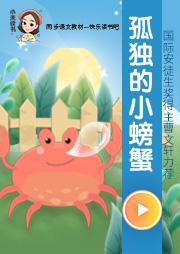 孤独的小螃蟹-冰波-小未读书
