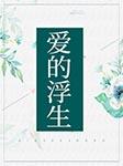 爱的浮生-冰海-柴小玖