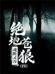 绝地苍狼(四):魂断灵谷-玉柒-摩崖