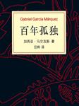 百年孤独(会员免费)-加夫列尔·加西亚·马尔克斯-新经典