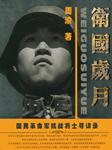卫国岁月:国民革命军抗战将士寻访录-周渝-剑涛