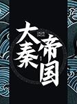 大秦帝国-童超-赵毓敏