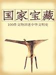 国家宝藏:100件文物讲述中华文明史-佟洵 王云松-主播北坤