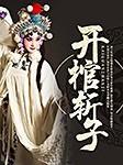 开棺斩子-佚名-冯海涛