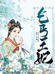 乞丐王妃-古香怡情-播音九号棚,畅读书城