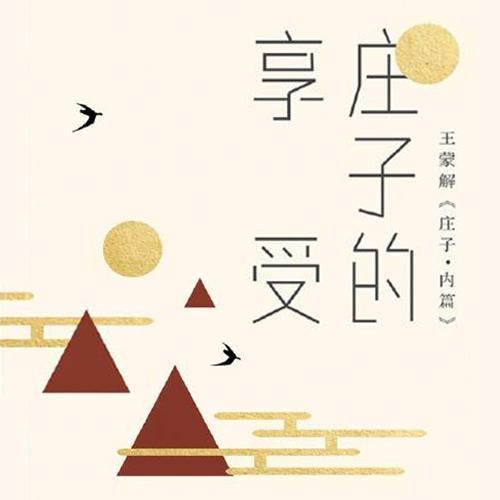 《庄子的享受》-佚名-北京龙杰网大文化