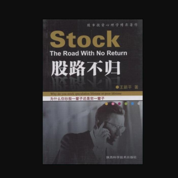股路不归(和职业操盘手的对话)-佚名-播音笑说股市