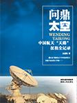 """问鼎太空:中国航天""""天路""""征程全记录-亢建明-播音宇浩"""