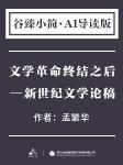 文学革命终结之后-孟繁华-AI导读