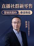 直播社群新零售-袁海涛-前沿讲座