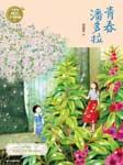 青春潘多拉(谢倩霓青春小说)-谢倩霓-中信书院