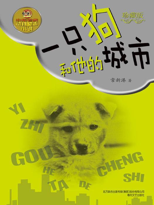 一只狗和他的城市丨常新港动物励志小说-常新港-筱梦