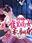 凤凌天下:腹黑嫡女要翻身-倾月公子-畅读书城