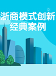 浙商模式创新经典案例-浙江省广播电视大学-浙江出版集团数字传媒有限公司