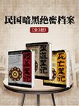 民国暗黑绝密档案(全3册)-玉门关外,蒋斌-天下书盟精品图书