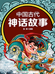 中国古代神话传说丨张准播讲丨全集免费听-卡尔博学-播音张准
