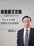 商业模式攻略-周永亮-懒人720333570