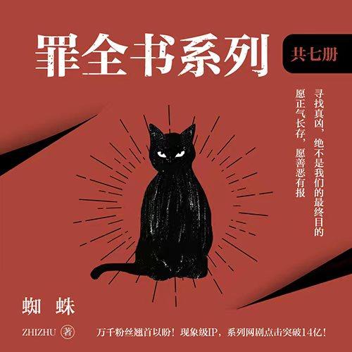 十宗罪(蜘蛛作品)-蜘蛛-播音博集听书