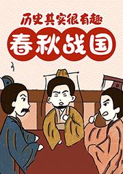 历史其实很有趣儿:春秋战国-卫鸿宇-播音蓁蓁