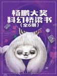 杨鹏大奖科幻桥梁书(合集)-杨鹏-中信书院