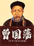 曾国藩(生平+家书+冰鉴)-卡尔博学-王军