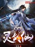 都市灵剑仙-巫九-奉天怿明