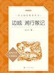 边城 湘行散记(沈从文经典作品)-沈从文-人民文学出版社