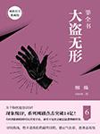 罪全书6(蜘蛛代表作)-蜘蛛-悬疑师随风
