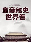 皇帝秘史·世界卷(丹羽道演播)-祈莫昕-丹羽道