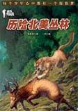秘境大探险:历险北美丛林-姜永育-一木
