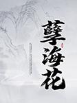 孽海花-曾朴-白暮晨