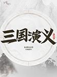 三国演义-罗贯中-白云出岫