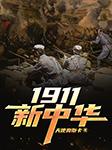 1911新中华-天使奥斯卡-思大有