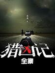 猎凶记(1-4册)-岳勇-悦库时光