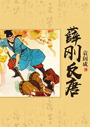 袁阔成:薛刚反唐(高清修复)-袁阔成-袁阔成