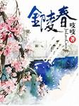 金陵春(吱吱大神作品)-吱吱-花爷,白雨