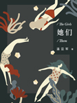 """她们:北京版""""欢乐颂""""-温亚军-文学触手"""