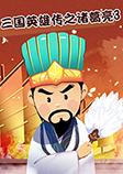 三国英雄传之诸葛亮(第三部)-洪涛-播音熊猫啃书