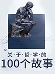 关于哲学的100个故事-刘社涛-付超兰