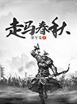 走马春秋(《六部春秋》系列)-邵军荣-邵军荣