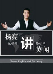 杨亮讲英闻(新闻学英语)-杨亮讲英文-杨亮Young