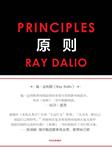 原则(免费 桥水创始人瑞·达利欧作品)-瑞·达利欧[美]-欧阳辉