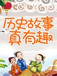 历史故事真有趣(500个故事免费畅听)-锦景-播音锦景