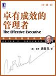 卓有成效的管理者(中国管理启蒙之书)-彼得·德鲁克-华章有声读物