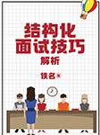 结构化面试技巧解析-佚名-吴梓境
