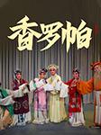 香罗帕-佚名-王雪丽,懒人79946614,懒人54746003