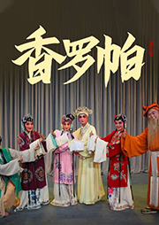 香罗帕-佚名-王雪丽