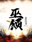 巫颂-血红-原野