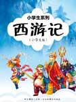 西游记(小学生版)-卡尔博学-甄齐